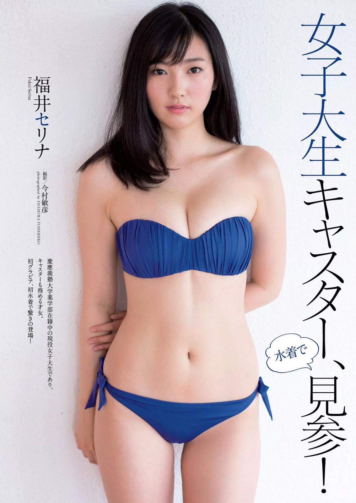 Serina Fukui 福井セリナ, Weekly Playboy 2017 No.42 (週刊プレイボーイ 2017年42号)