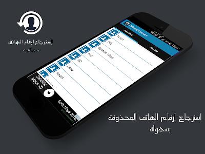 حصريــــــا أقوى تطبيق لإسترجاع الارقام المحذوفة من هاتفك بسهولة مع Restore Deleted Contacts