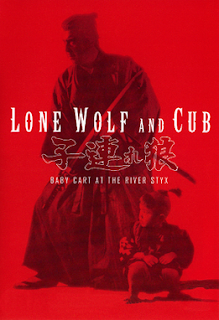 Lone Wolf and Cub Baby Cart at the River Styx (1972) ซามูไรพ่อลูกอ่อน ภาค 2