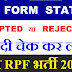 RPF Constable and SI Application form Status available : Check Now