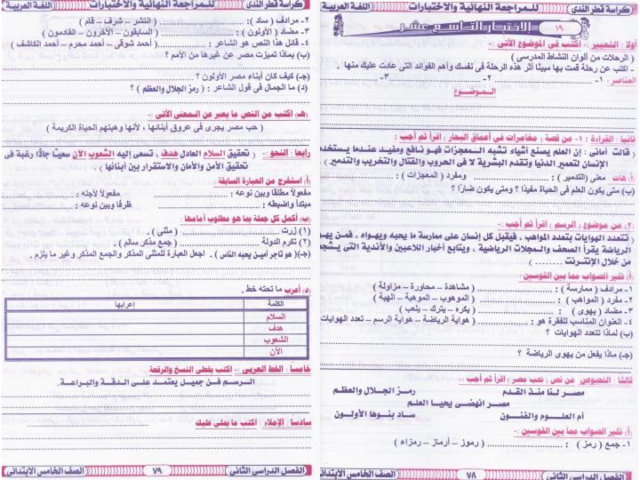 مراجعة وامتحان عربي للصف الخامس ترم ثاني 2015 منهاج مصر قطر%2