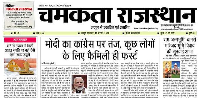 दैनिक चमकता राजस्थान 26 फरवरी 2019 ई-न्यूज़ पेपर