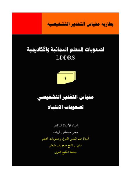بطارية مقاييس  التقدير التشخيصية لصعوبات التعلم ( صعوبات الانتباه ) PDF