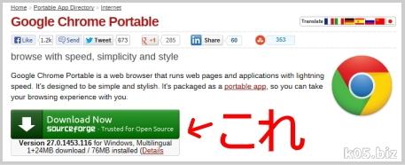 5分で出来る、Google Chrome をRAMディスクに移動して使用する