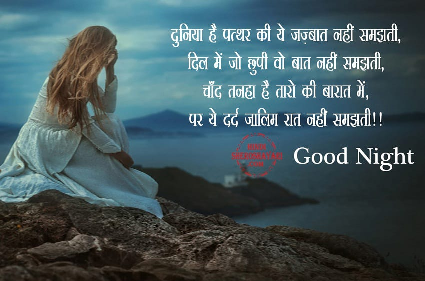 Sad Good Night Quotes in Hindi