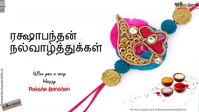 Best Rakshabandhan sms quotes in Tamil