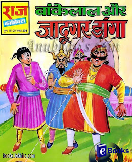 Bankelal aur Jadugar Daga बांकेलाल और जादूगर डागा in pdf ebook Download