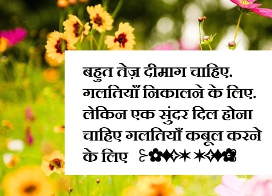 Latest Top Hindi Quotes