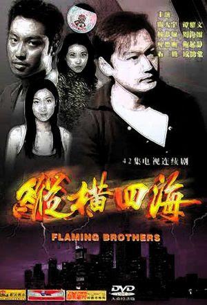 Xem Phim Tung Hoành Bốn Bể 1999