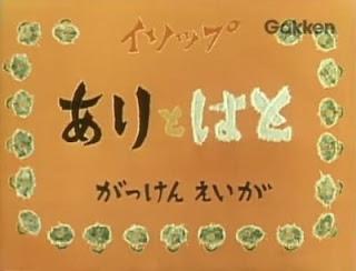 تقرير فيلم الحمامة والنملة | Ari to Hato (1959)