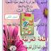 مذكّرات اللّغة العربيّة وآدابها لمستوى السّنة الأولى المتوسّطة الجيل الثاني