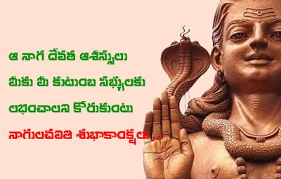 Happy Nagula Chavithi Whatsapp Images, Wishes & Quotes