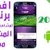 أسهل وأبسط تطبيق لمشاهدة جميع الباقات المدفوعة العربية و الاجنبية مع ملخصات المباريات والاهداف