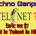 Telnet क्या है? What is Telnet in Hindi?