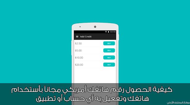 كيفية الحصول رقم هاتفك أمريكي مجاناً بأستخدام هاتفك وتفعيل به أي حساب أو تطبيق