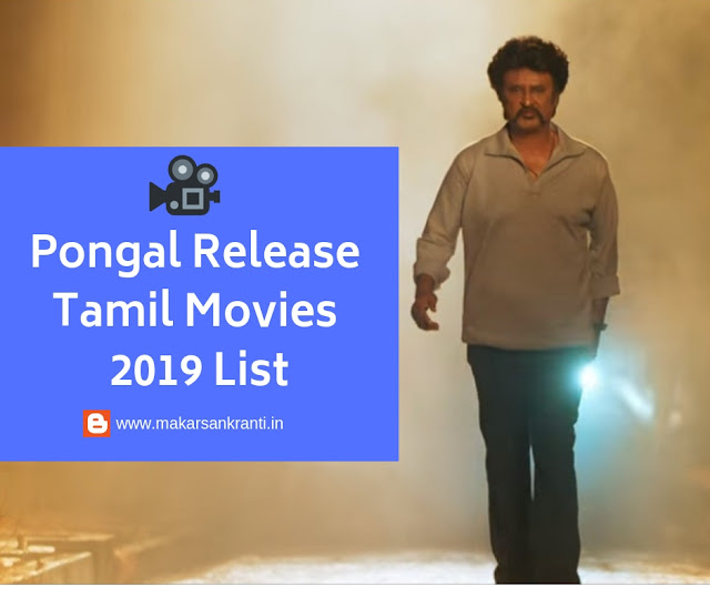 Tamil movies releasing in January 2019