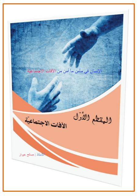 مذكرات اللغة العربية السنة الثالثة متوسط الجيل الثاني المقطع الأول الآفات الإجتماعية
