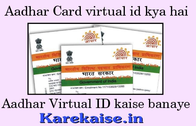 aadhar-virtual-id-kya-hai-virtual-id-kaise generate-kare