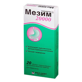Мезим Форте 20000