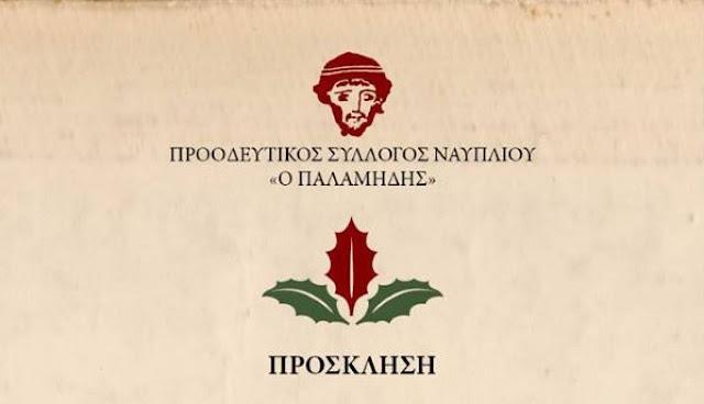 """Ο Προοδευτικός Σύλλογος Ναυπλίου """"Ο Παλαμήδης"""" κόβει την πρωτοχρονιάτικη πίτα του"""