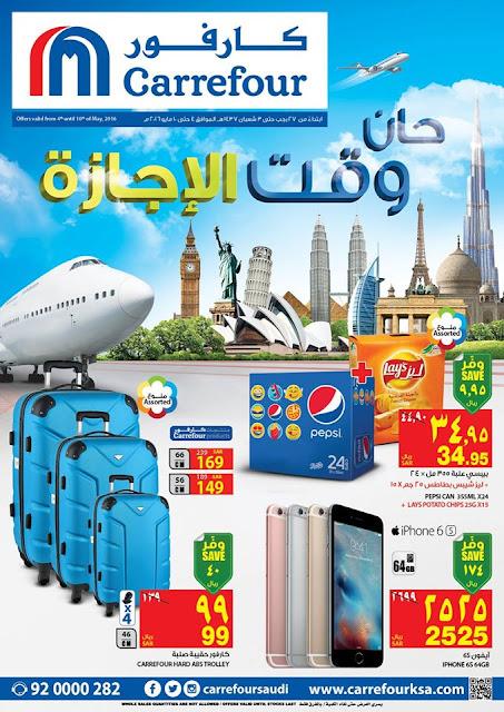عروض كارفور السعودية اليوم وقت السفر و الترحال  مايو 2016