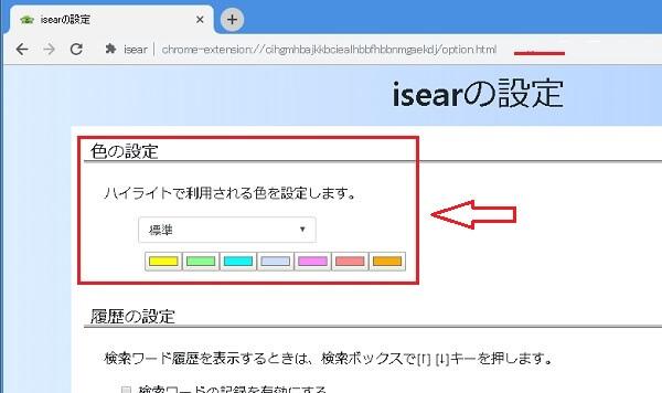 電気工事士がインターネットをする時に便利なisearのカスタムを選択して表示される画面です
