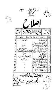 رسالہ اصلاح 1353 ہجری ایڈیٹر سید علی حیدر