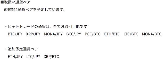 ビットトレードがHuobi Japanとして再生