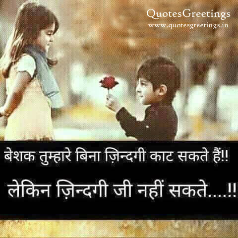 ... Propose Quotes Message in Hindi for Girlfriend Quotes Wallpapers