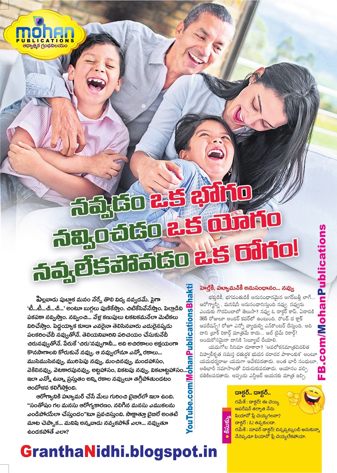 ప్రపంచ నవ్వుల దినోత్సవం World Laughter Day Laughter Day Laughing Sakshi Sunday Epaper Sakshi Funday Sakshi Funday Magazine Sakshi Sunday Magazine Publications in Rajahmundry, Books Publisher in Rajahmundry, Popular Publisher in Rajahmundry, BhaktiPustakalu, Makarandam, Bhakthi Pustakalu, JYOTHISA,VASTU,MANTRA, TANTRA,YANTRA,RASIPALITALU, BHAKTI,LEELA,BHAKTHI SONGS, BHAKTHI,LAGNA,PURANA,NOMULU, VRATHAMULU,POOJALU,  KALABHAIRAVAGURU, SAHASRANAMAMULU,KAVACHAMULU, ASHTORAPUJA,KALASAPUJALU, KUJA DOSHA,DASAMAHAVIDYA, SADHANALU,MOHAN PUBLICATIONS, RAJAHMUNDRY BOOK STORE, BOOKS,DEVOTIONAL BOOKS, KALABHAIRAVA GURU,KALABHAIRAVA, RAJAMAHENDRAVARAM,GODAVARI,GOWTHAMI, FORTGATE,KOTAGUMMAM,GODAVARI RAILWAY STATION, PRINT BOOKS,E BOOKS,PDF BOOKS, FREE PDF BOOKS,BHAKTHI MANDARAM,GRANTHANIDHI, GRANDANIDI,GRANDHANIDHI, BHAKTHI PUSTHAKALU, BHAKTI PUSTHAKALU, BHAKTHI
