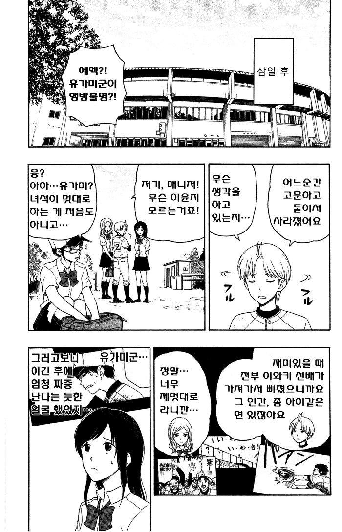 유가미 군에게는 친구가 없다 11화의 2번째 이미지, 표시되지않는다면 오류제보부탁드려요!