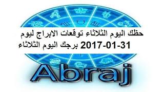 حظك اليوم الثلاثاء توقعات الابراج ليوم 31-01-2017 برجك اليوم الثلاثاء