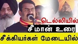 Seeman Speech at Delhi