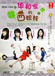 Bốn Chị Em Nhà Hanawake - Hanawake No Yon Shimai