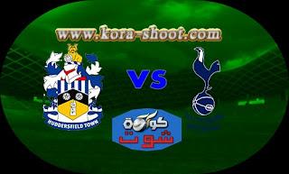 مشاهدة مباراة توتنهام وهيديرسفيلد تاون بث مباشر 13-04-2019 الدوري الانجليزي