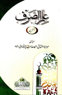 علم الصرف تالیف مولانا مشتاق احمد چرتھاؤلی
