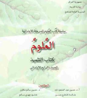 تحميل كتاب العلوم للصف الرابع الابتدائي 2018-2019-2020-2021-2022