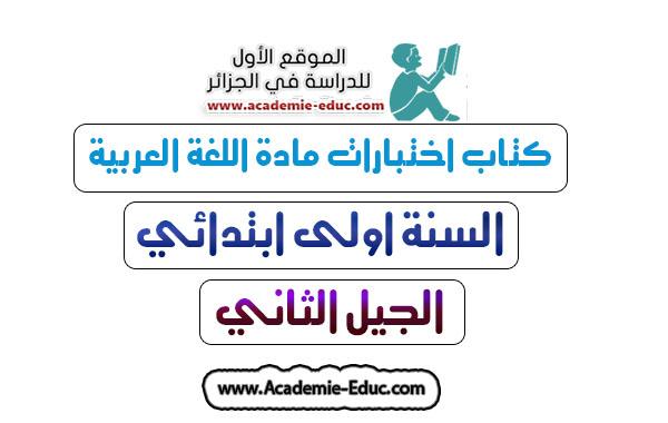 كتاب اختبارات مادة اللغة العربية للسنة الاولى إبتدائي الجيل الثاني