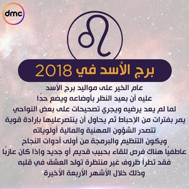 برج الاسد 2018