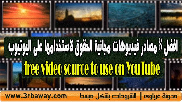 افضل 8 مصادر فيديوهات مجانية الحقوق لاستخدامها على اليوتيوب free video source to use on YouTube