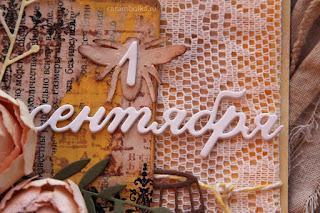 Открытка учителю на первое сентября своими руками. Цвета: желтый, коричневый, персиковый, зеленый, белый. Использована акварельная бумага, акварельные краски, папка для тиснения Darice, ножи для вырубки Poppystamps, Impression obsession, Precious Marieke, Frantic stamper, Scrapman, Spellbinders, веревочка твайн, кружево, калька, картон, пластиковая карта, глиттер. Автор carambolka.