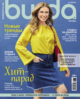 Журнал Бурда 2018