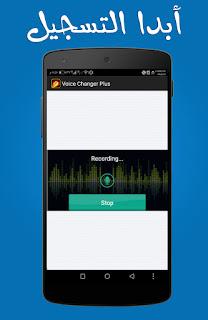 تطبيق تغيير الصوت