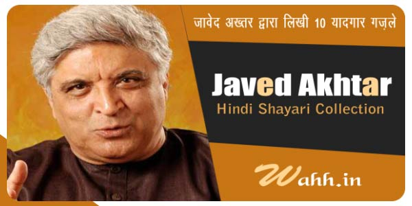 Javed-Akhtar-Hindi-Shayari-Collection