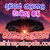 Lagna Palapala Ada Dawase  | ලග්න පලාපල | Sathiye Lagna Palapala 2019 | 2019-03-05