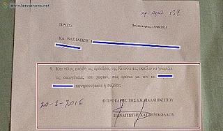 «Παντρευτήκατε ή συζείτε;» – Το επικό έγγραφο που έστειλε Κοινοτάρχης σε δημότη του