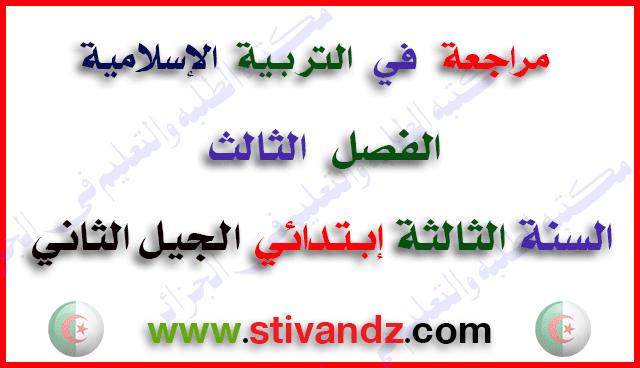 مراجعة في التربية الإسلامية ( الفصل الثالث)السنة الثالثة إبتدائي الجيل الثاني