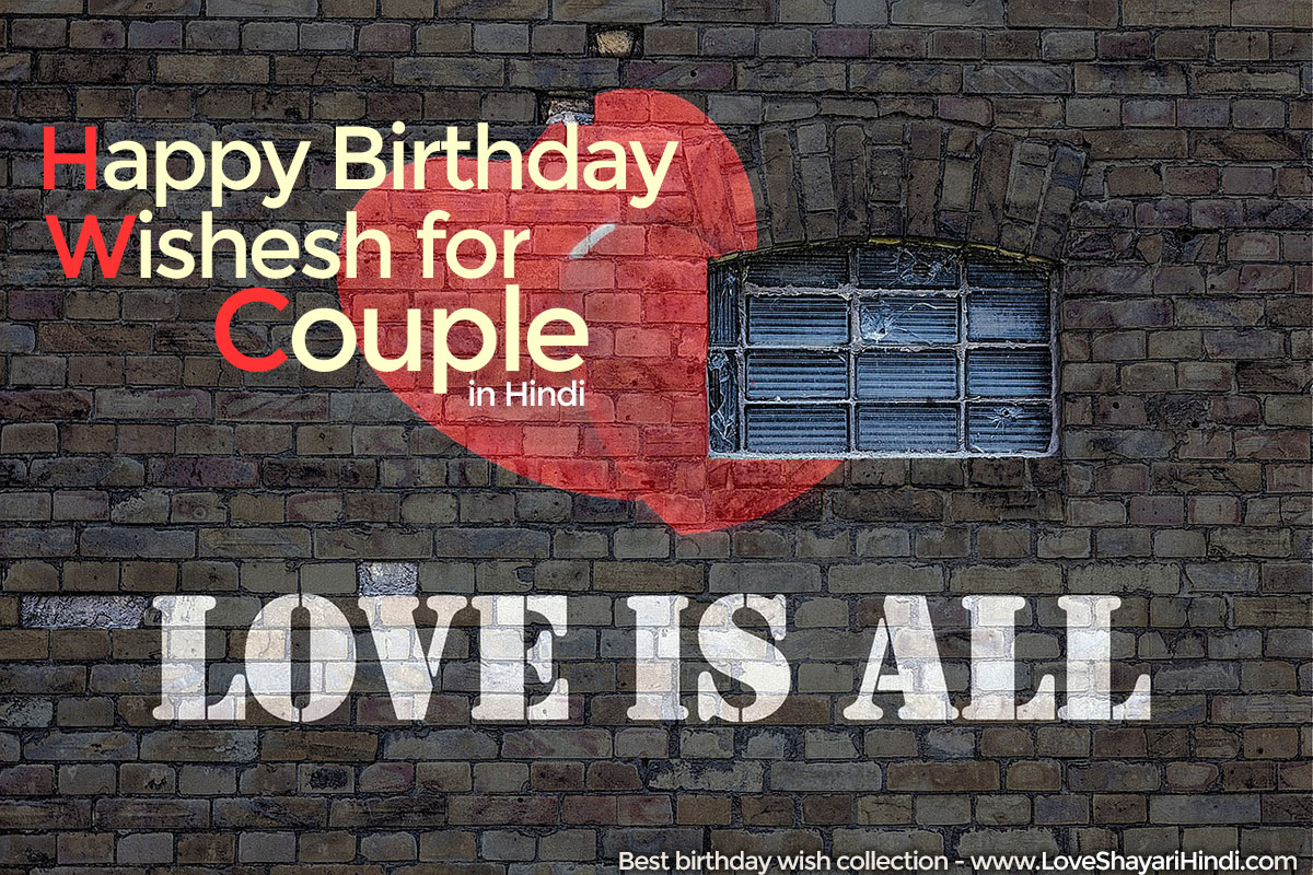 Best 20+ Birthday wishes for Romantic couple जन्मदिन की शुभकामनाएं