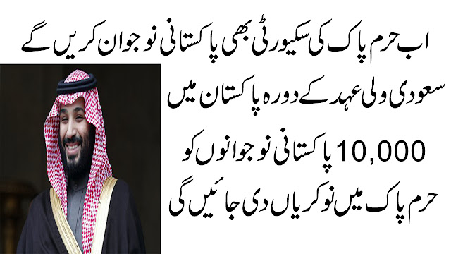 Crown Prince Mohammad Bin Salman visit Pakistan | 10,000 Pakistani join Haram Pak security