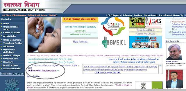 bihar-hospital-me-online-number-kaise-lagaye